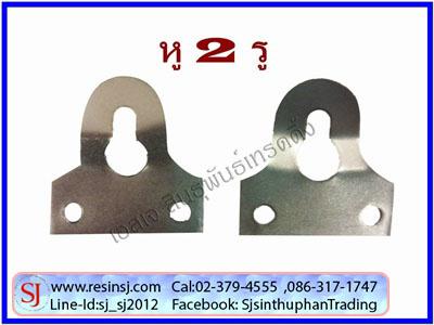 หูแขวนกรอบรูปขนาดใหญ่ งานกรอบรูป กรอบหลุยส์ กรอบงานปริญญา กรอบรูปราคาถูก โรงงานกรอบรูป จำหน่ายกรอบรูป 02-3794575 line : sj_sj2012 FB: เอสเจสินธุพันธ์เทรดดิ้ง