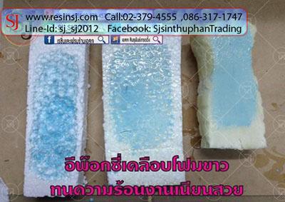 อีพ็อกซี่เคลือบโฟม น้ำยากันเรซิ่นกัดผิวชิ้นงาน ปกป้องโฟมขาวให้แข็งแรง สั่งซื้อ FB : SjsinthuphanTrading