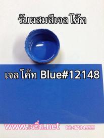 #เจลโค้ท #เรซิ่นไฟเบอร์ #ตัวเร่งเรซิ่น #โมโน #ใยแก้ว #เจลโค้ท #สีผสมเรซิ่น #อาซิโทน #waxถอดแบบ #ผงทัลคัม #น้ำยาถอดแบบพีวีเอ #ลูกกลิ้งงานไฟเบอร์ 02-3794555 line :sj_sj2012