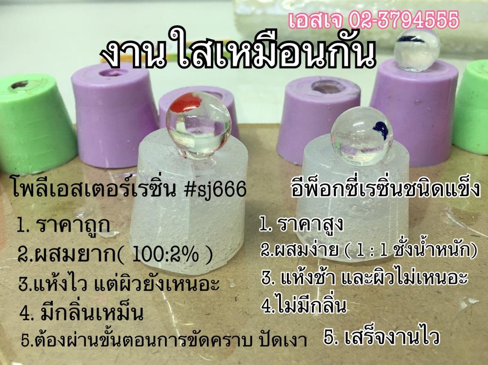 เรซิ่น ใยแก้ว อีพ็อกซี่เรซิ่น ตัวเร่ง โมโนสไตรีน โมโนแว๊กซ์ www.resinsj.com 02-3794555 line : @resinsj
