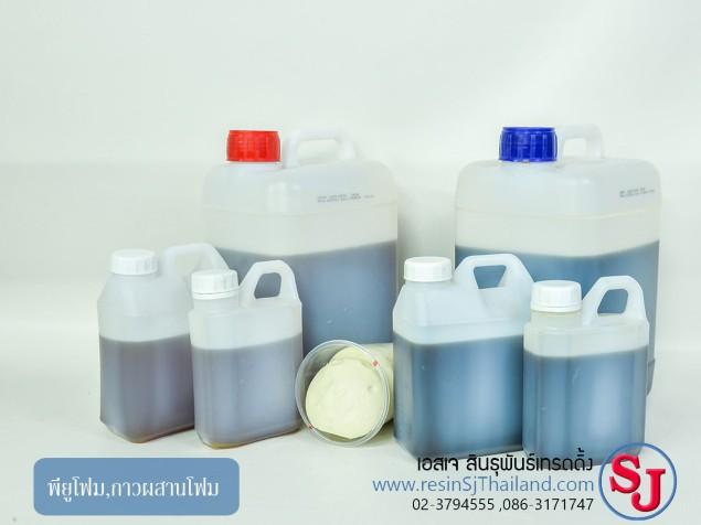 พียูโฟม,เรซิ่น,ใยแก้ว,คาร์บอนไฟเบอร์,Waxถอดแบบ 02-3794555